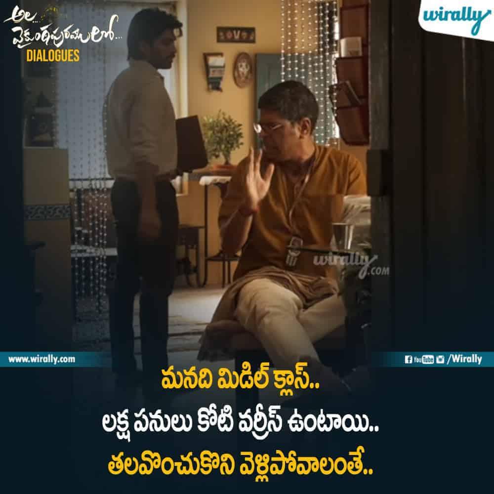 4ala Vaikunthapurramloo Movie Dialogues