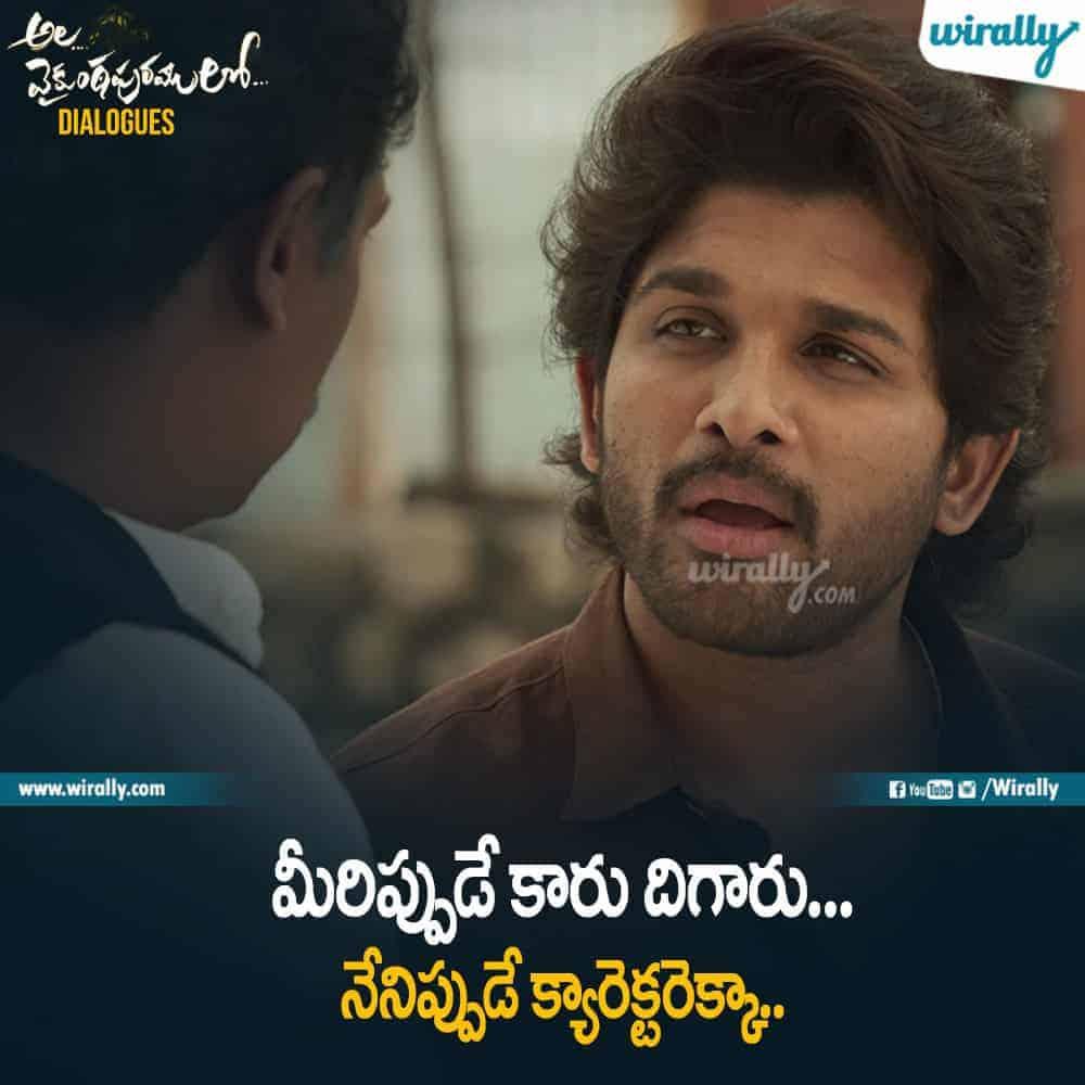 5ala Vaikunthapurramloo Movie Dialogues