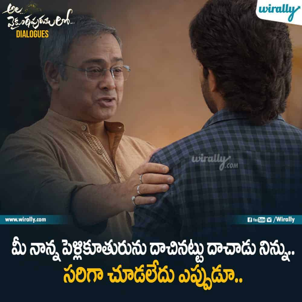 6ala Vaikunthapurramloo Movie Dialogues
