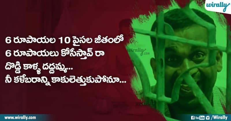 7 Brahmanandham Dialogues