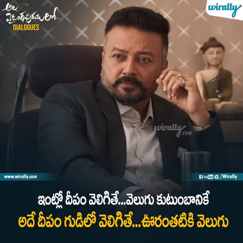 7ala Vaikunthapurramloo Movie Dialogues