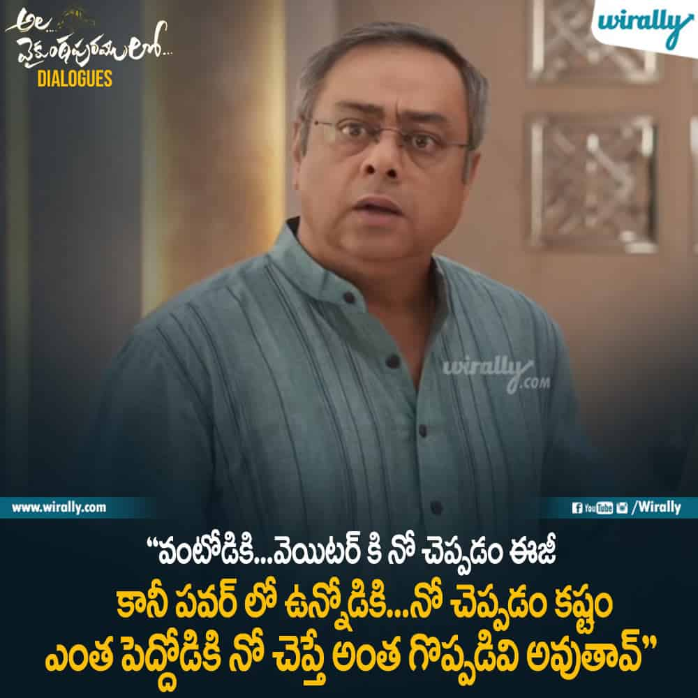 8ala Vaikunthapurramloo Movie Dialogues