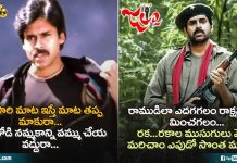 Best And Most Inspirational Lyrics From Power Star Pawan Kalyan Movies