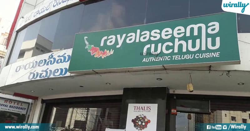 Rayalaseema Restaurants In Hyderabad
