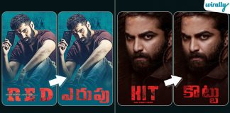 Telugu Movies Has English Titles Fb