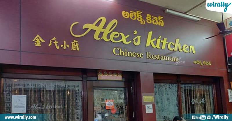 Alex's Kitchen