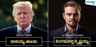 Acha Telugu Names Thumbnail