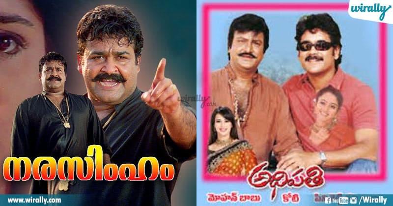 1 Malayalam Movies Remake