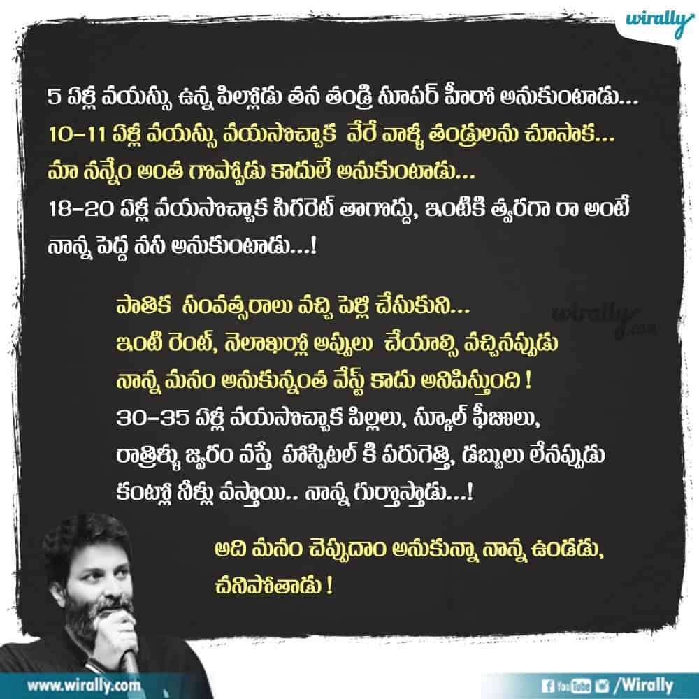 1 Trivikram Speeches 1000x1000