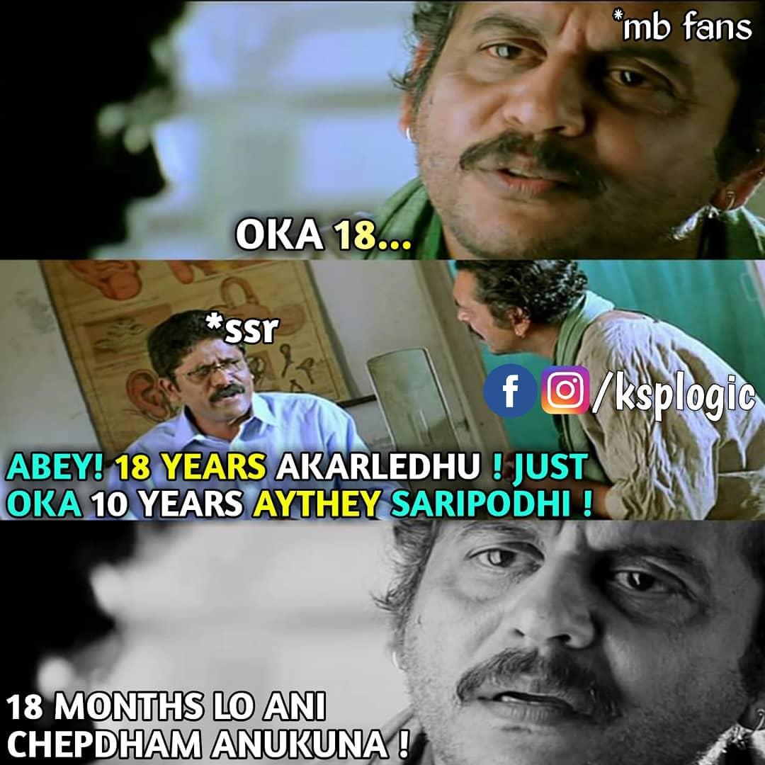 10. Mahesh Babu And Ss Rajamouli Memes