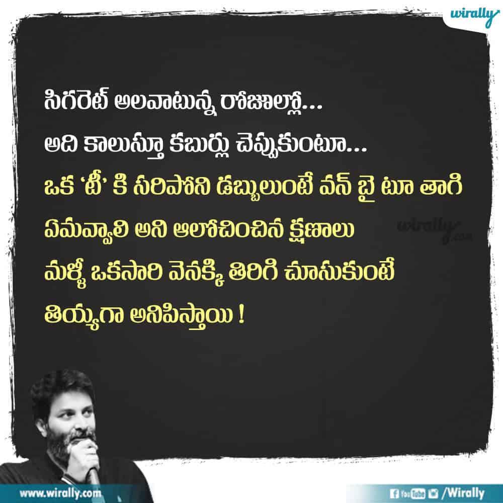2 Trivikram Speeches 1000x1000