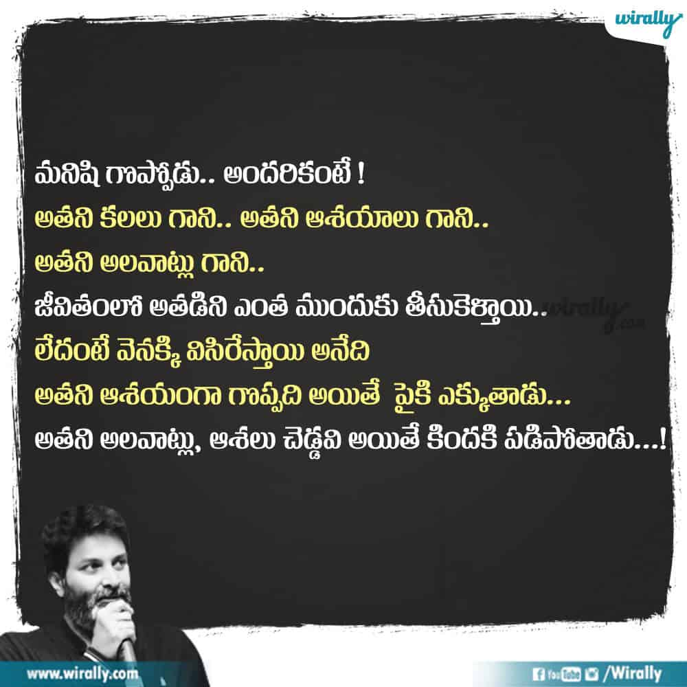 4 Trivikram Speeches 1000x1000