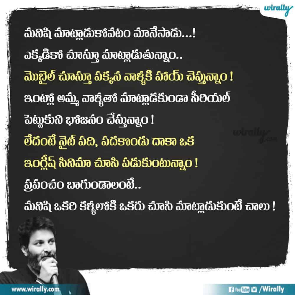 5 Trivikram Speeches 1000x1000
