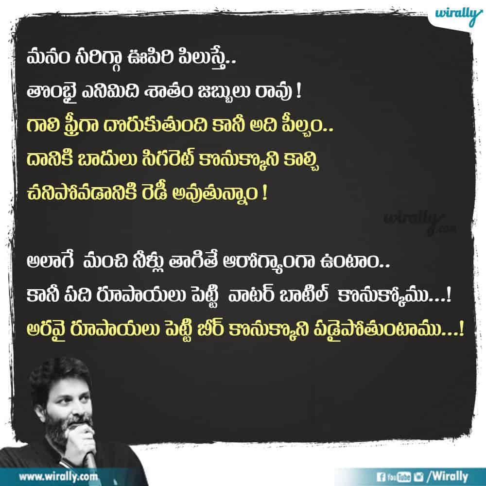 6 Trivikram Speeches 1000x1000
