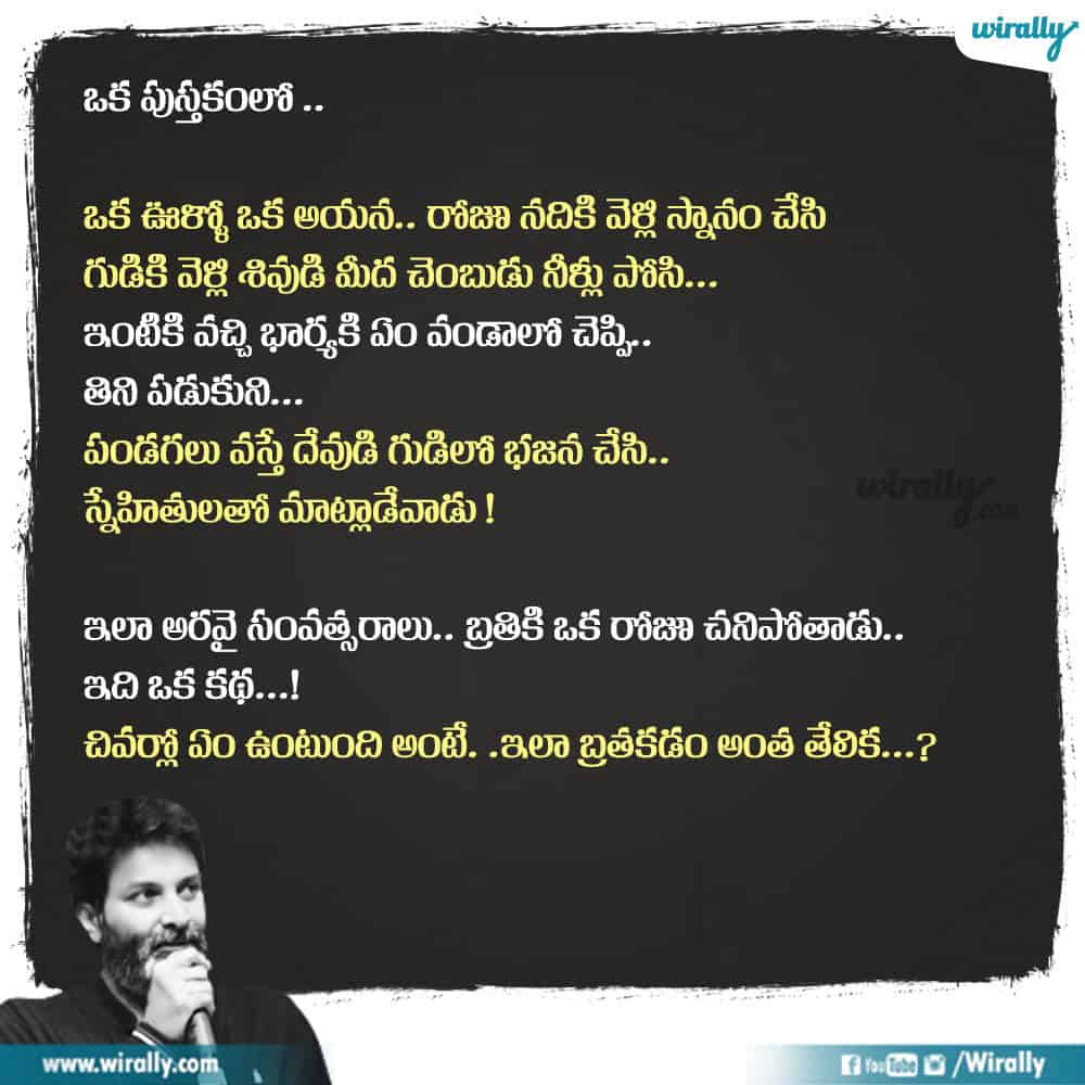 7 Trivikram Speeches 1000x1000