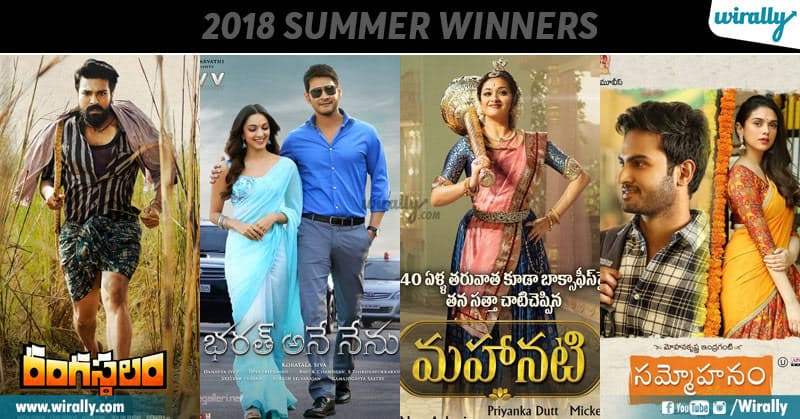 8 Films Released In Summer