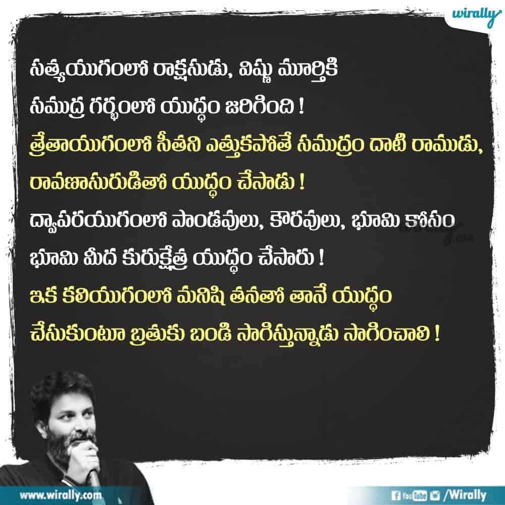 8 Trivikram Speeches 1000x1000
