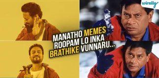 Few Telugu People Who Are Not With Us Kani Meme Templates Roopam Lo Andarini Navvisthune Untaru (1)