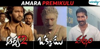 Take A Look At The Misunderstood Amara Premikulu Of Telugu Cinema