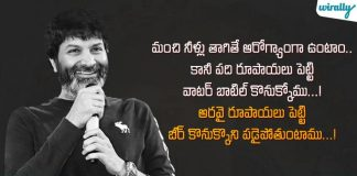 Trivikram Speeches