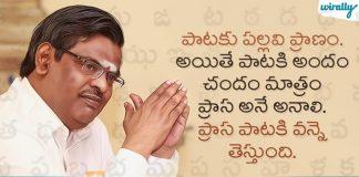 Telugu Paatalu Vatti Sahityam
