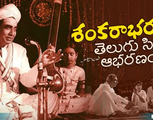 On Completion Of Shankarabharanam 40 Years An Analysis Of The Artistic Expressions In The Movie
