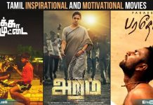 Tamil Inspirational And Motivational Movies