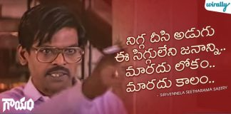 The Reason Behind Sirivennela Seetaramasastry Garu Acting In Gaayam Movie In His Own Words