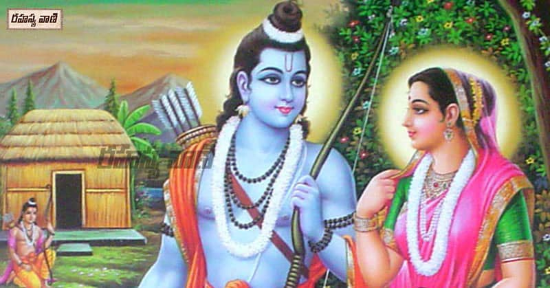 Ram Sitha