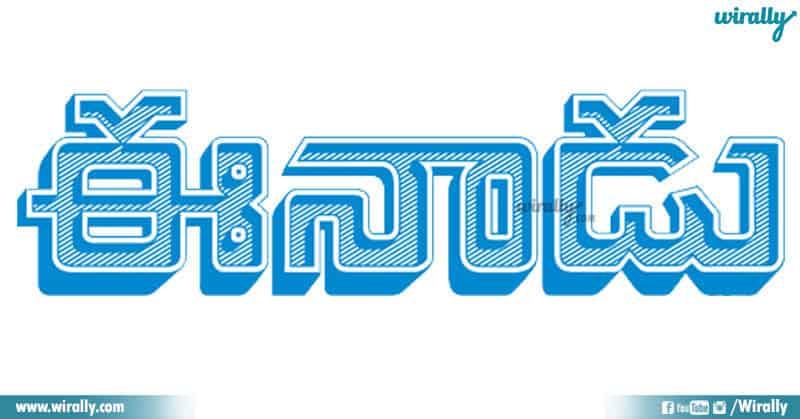 1 Top Telugu News Papers In Telangana