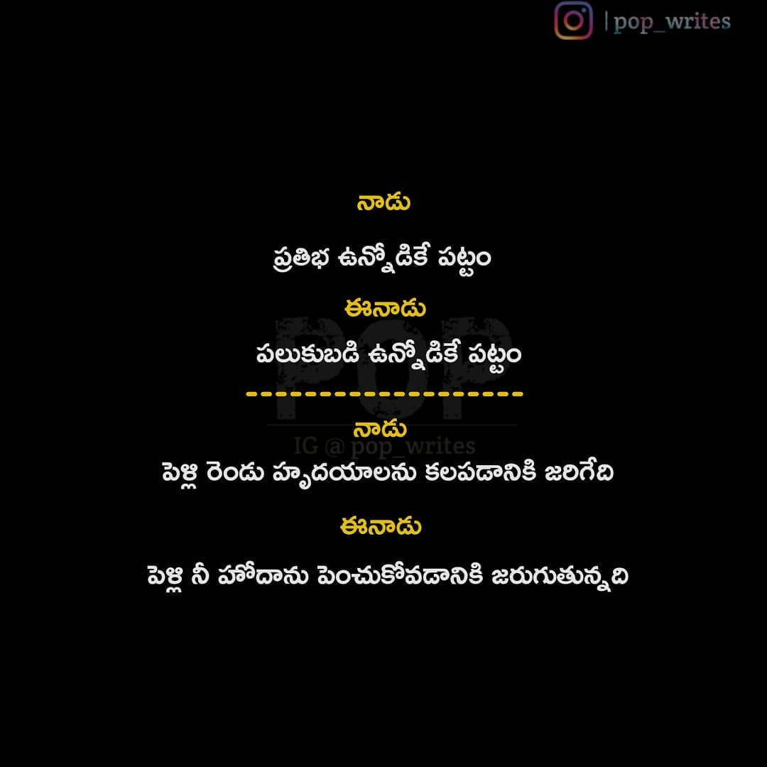 1. Pop Telugu Quotes