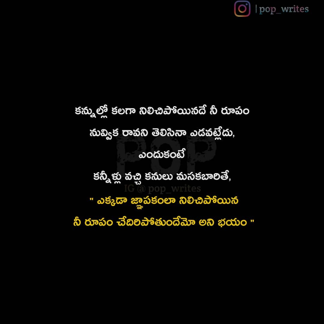 10. Pop Telugu Quotes