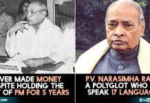 12 Facts About Pvnarasimha Rao Garu The Only Telugu Prime Minister Who Born In Telangana