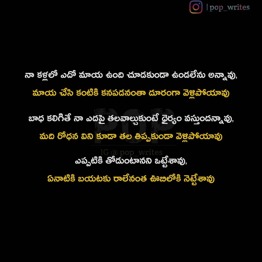 12. Pop Telugu Quotes