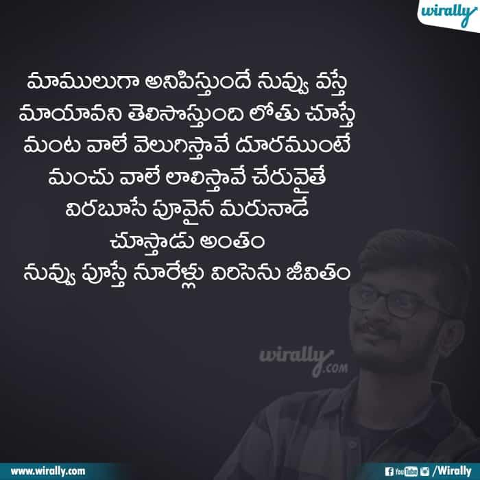 13 Ananth Sriram