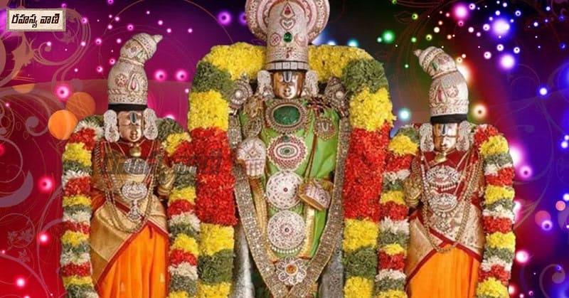 Thirumala Thirupathi