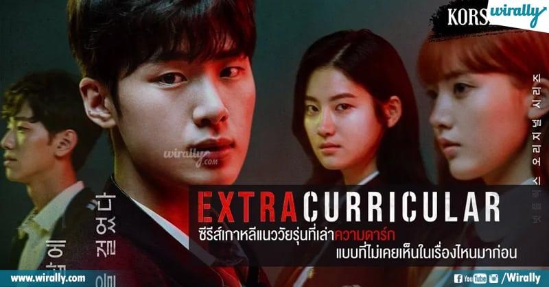 2 Extra Circular
