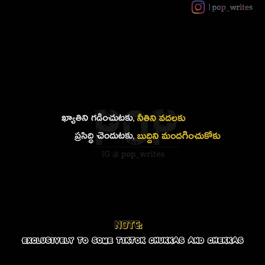 2. Pop Telugu Quotes