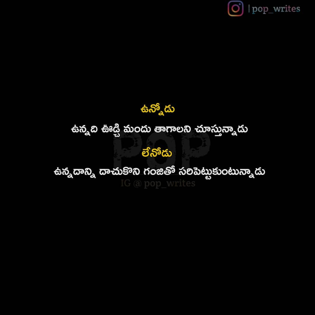 3. Pop Telugu Quotes