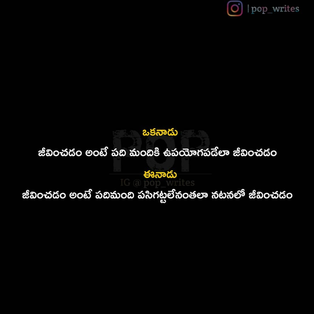 4. Pop Telugu Quotes