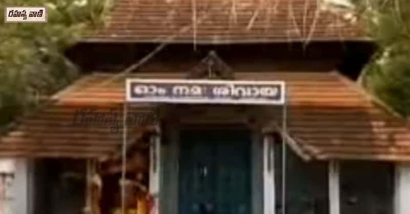 Ganesh temple In Kerala