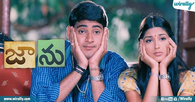 5 Mahesh