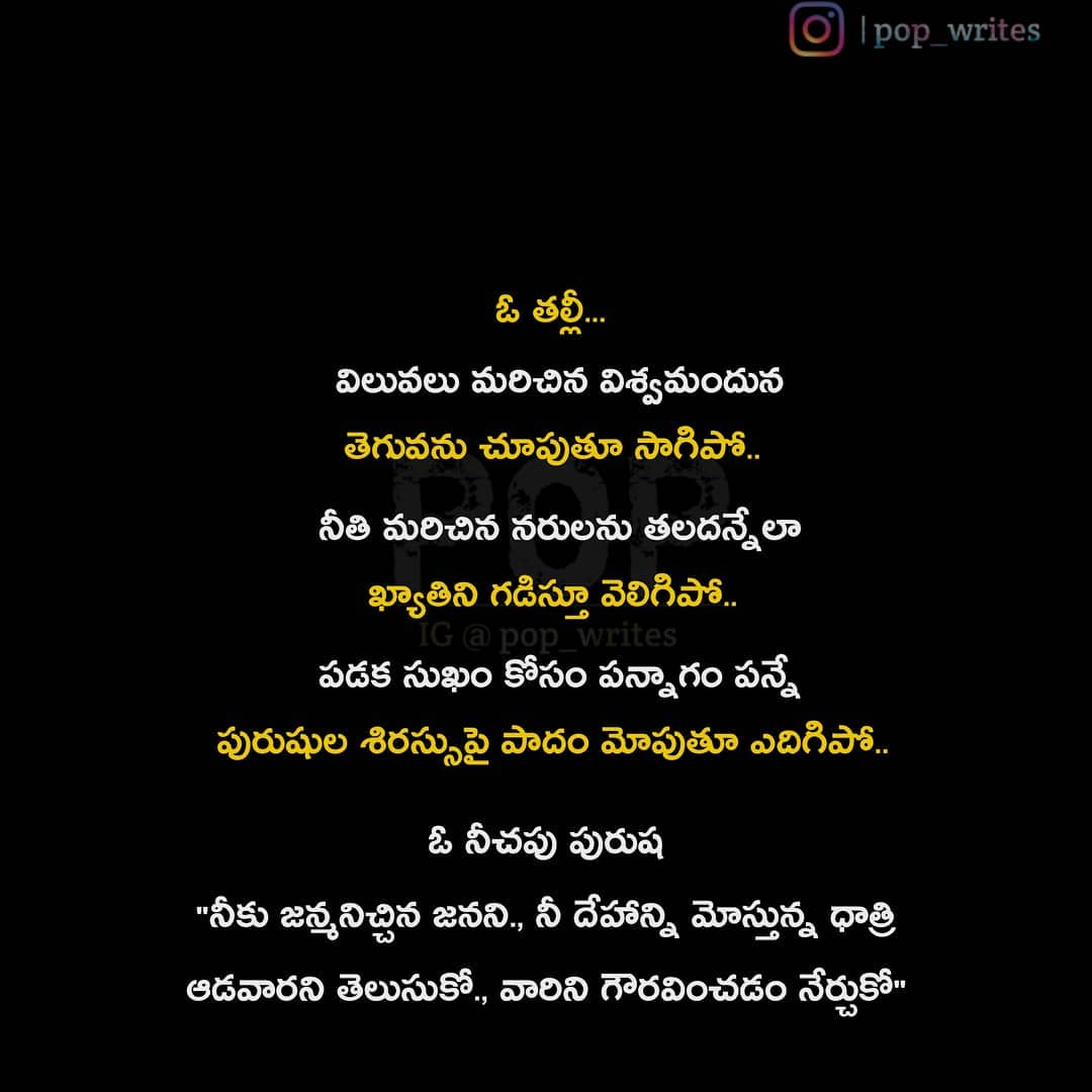 5. Pop Telugu Quotes