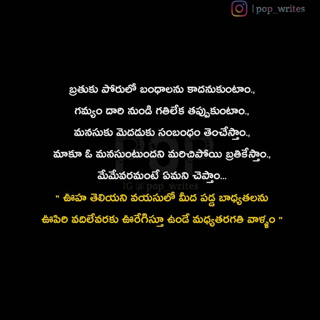 7. Pop Telugu Quotes