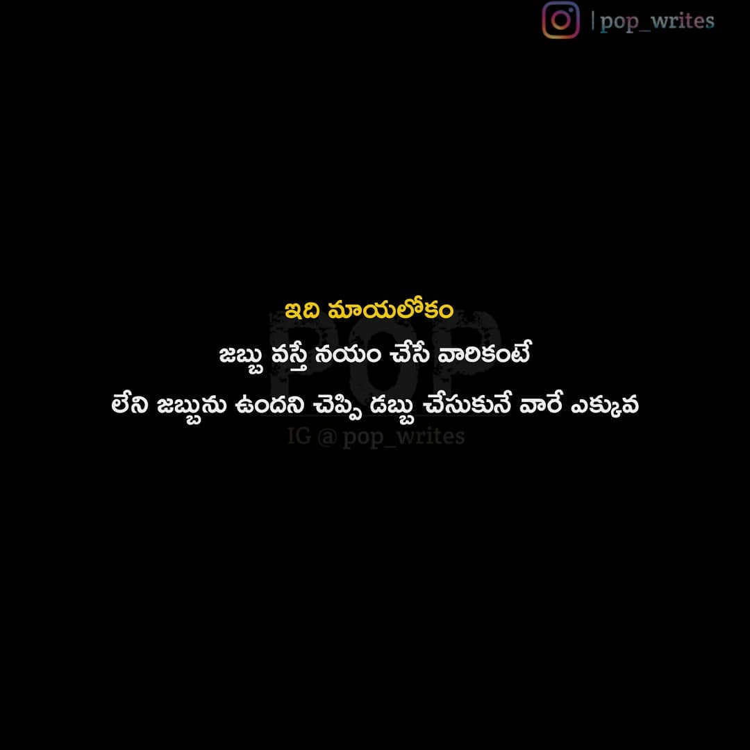 8. Pop Telugu Quotes