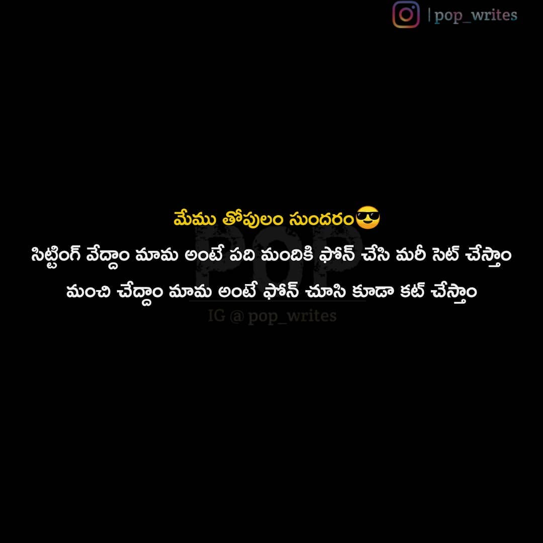 9. Pop Telugu Quotes