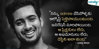 A Heartful Note To Uday Kiran That Will Make Your Heart Break