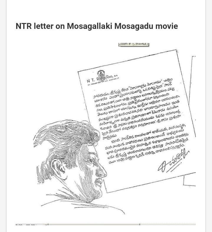 Ntr Letter To Krishna About Mosagallaku Mosagadu
