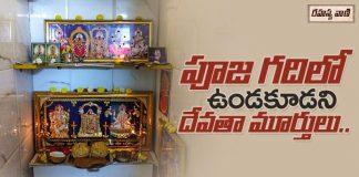 Puja Gadhi