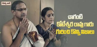 Chaganti Koteswara Rao